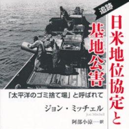 「日米地位協定と基地公害」ジョン・ミッチェル著、阿部小涼訳