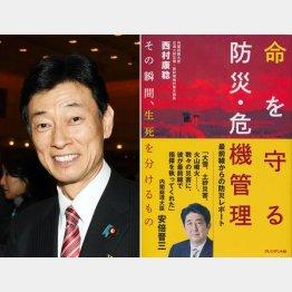西村官房副長官(左)と4年前に出版した「命を守る防災・危機管理」/(C)日刊ゲンダイ
