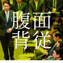 「面従腹背」前川喜平著/毎日新聞出版