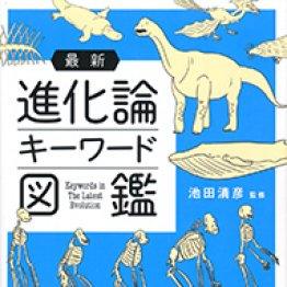 「最新 進化論キーワード図鑑」池田清彦監修