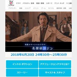 (アドフュージョンドラマ「名探偵コジン」オフィシャルサイト)