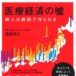 「医療経済の嘘」森田洋之著