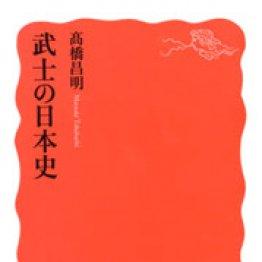 「武士の日本史」高橋昌明著
