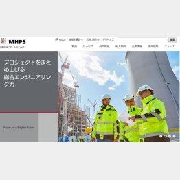 「三菱日立パワーシステムズ」ウェブサイト