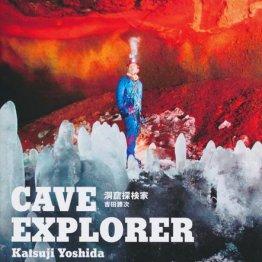 「洞窟探検家 CAVE EXPLORER」吉田勝次著