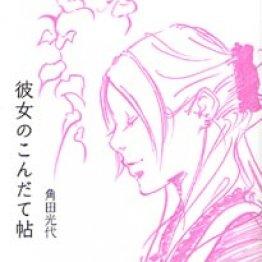 「彼女のこんだて帖」角田光代著