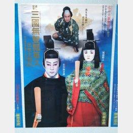 大歌舞伎[三國無雙瓢箪久](C)日刊ゲンダイ