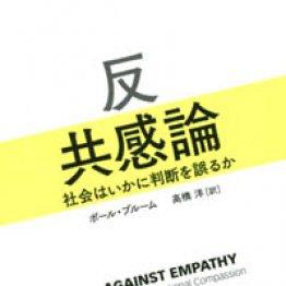 情動的な共感が倫理的な判断を誤らせる