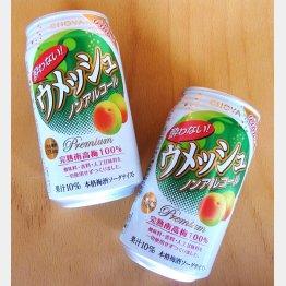 酔わないウメッシュ(C)日刊ゲンダイ