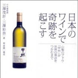 「日本のワインで奇跡を起こす」三澤茂計 三澤彩奈著、堀香織構成/ダイヤモンド社