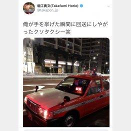 晒されてしまったタクシー(堀江貴文氏のツイッターから)