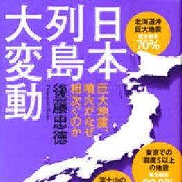 「日本列島大変動」 後藤忠徳著