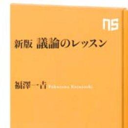 「新版議論のレッスン」福澤一吉著