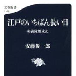 「江戸のいちばん長い日 彰義隊始末記」安藤優一郎著