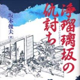 「浄瑠璃坂の仇討ち」坂本俊夫著