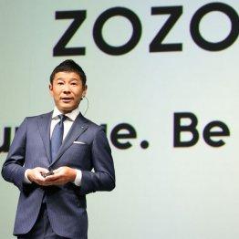 球団構想で話題 ZOZO前澤氏の総資産2800億円で買えるモノ
