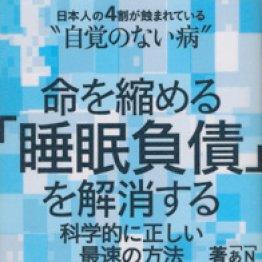 「命を縮める『睡眠負債』を解消する」白川修一郎著