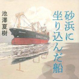 「砂浜に坐り込んだ船」池澤夏樹著