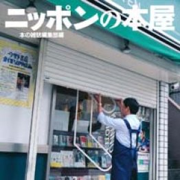 「ニッポンの本屋」本の雑誌編集部編