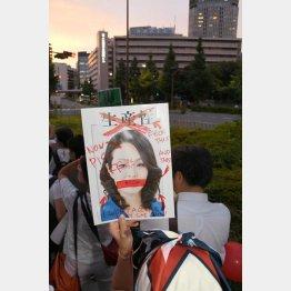 杉田水脈の議員辞職を求める自民党本部前抗議(C)日刊ゲンダイ