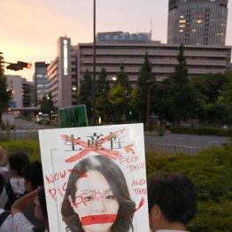 杉田水脈の議員辞職を求める自民党本部前抗議