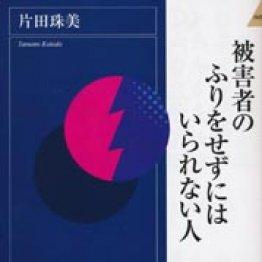 「被害者のふりをせずにはいられない人」片田珠美著