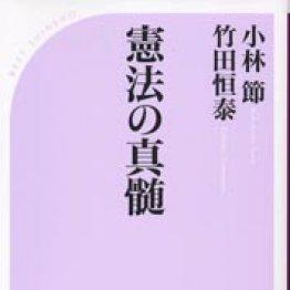 「憲法の真髄」小林節、竹田恒泰著