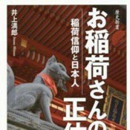 「お稲荷さんの正体」井上満郎編著