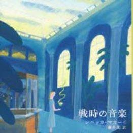 「戦時の音楽」レベッカ・マカーイ著、藤井光訳