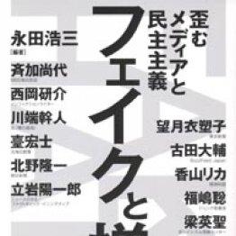 「フェイクと憎悪」永田浩三編著