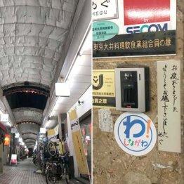 【京急線・立会川編】西商店街は昭和のにおいがぷんぷん