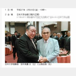 日大の田中理事長(左)と山根会長(日本ボクシング連盟ブログから)