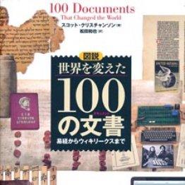 「図解 世界を変えた100の文書 易経からウィキリークスまで」スコット・クリスチャンソン著 松田和也訳