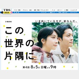 (TBSドラマ「この世界の片隅に」HP)