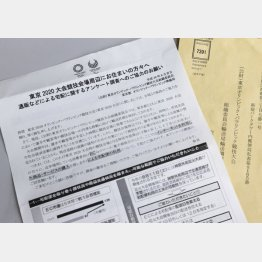 千駄ケ谷で配られたアンケート用紙(C)日刊ゲンダイ