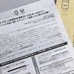 千駄ケ谷で配られたアンケート用紙