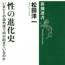 「性の進化史」松田洋一著