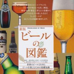 「新版 ビールの図鑑」一般社団法人日本ビール文化研究会・一般社団法人日本ビアジャーナリスト協会監修