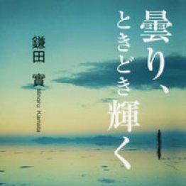 「曇り、ときどき輝く」鎌田實著