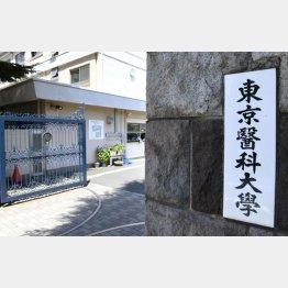 東京医科大学(C)共同通信社