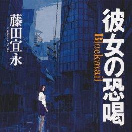 「彼女の恐喝」藤田宜永著