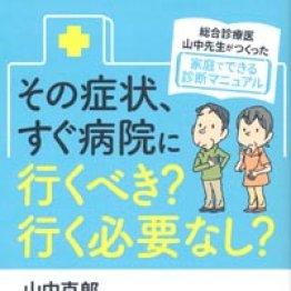 「その症状、すぐ病院に行くべき?行く必要なし?」山中 克郎著