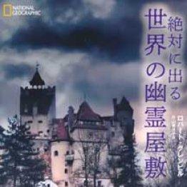 「絶対に出る世界の幽霊屋敷」ロバート・グレンビル著、片山美佳子訳