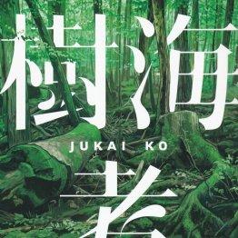 生きている人も死にたい人も引きつける富士の樹海