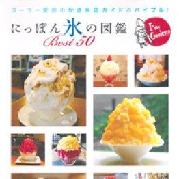 「にっぽん氷の図鑑Best50」原田泉著