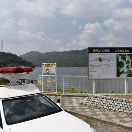 遺体が見つかった加古川市の権現ダム