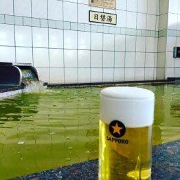 ビール風呂「湯快爽快ちがさき」(提供写真)