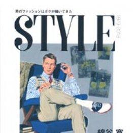 「男のファッションはボクが描いてきた STYLE 1979-2018」綿谷寛著