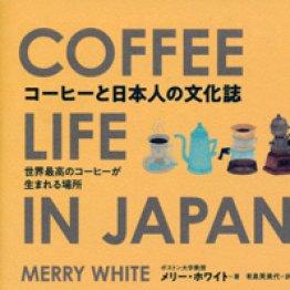 「日本のコーヒー」は世界最高水準と称賛