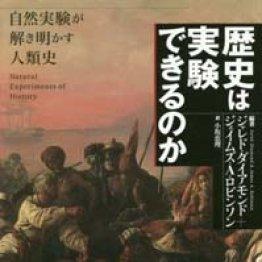 「歴史は実験できるのか」ジャレド・ダイアモンドほか編著 小坂恵理訳